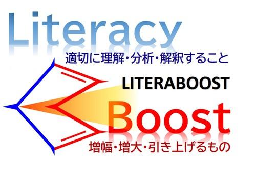 リテラブーストの社名由来は、リテラシーとブーストに由来します