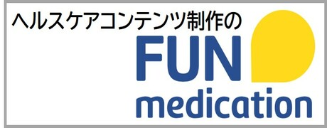 コンテンツ制作のファンメディケーション株式会社のロゴ