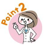 白衣で笑顔の女性、人差し指、Point2