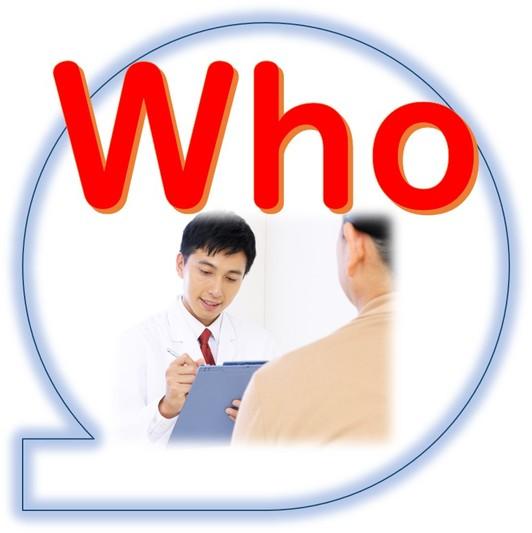 WHO?誰が誰に