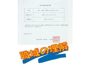 登録販売者試験の合格通知証