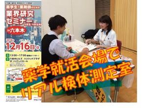 白衣を着た女性薬剤師が男性に検体測定サービスを提供している
