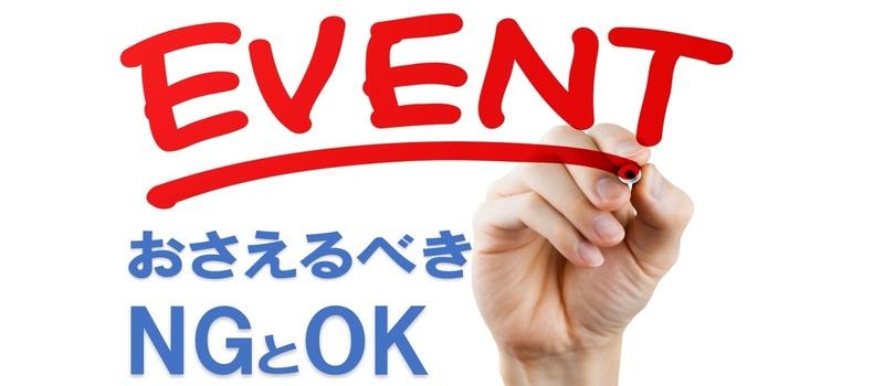eventの文字を赤ペンで書いている