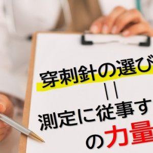 白衣の薬剤師がアンケートボードにある文字をペンで示す、穿刺針の選び方=測定に従事する者の力量