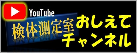 黒字に黄色い文字で「検体測定室おしえてチャンネル」とYouTubeの白い文字